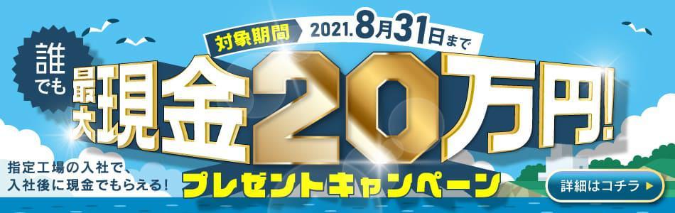 \最大200,000円の現金プレゼント/8月限定の新生活応援キャンペーン実施中!