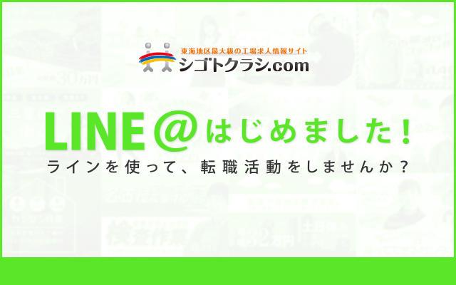 LINE案件SP_20180305.jpg