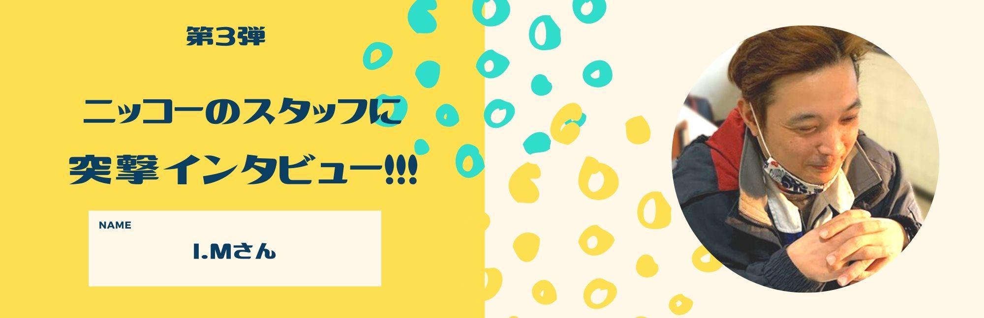ニッコーのスタッフにインタビュー3.jpg