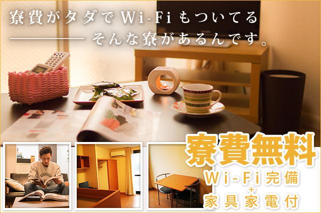 家具・家電付きの寮の画像