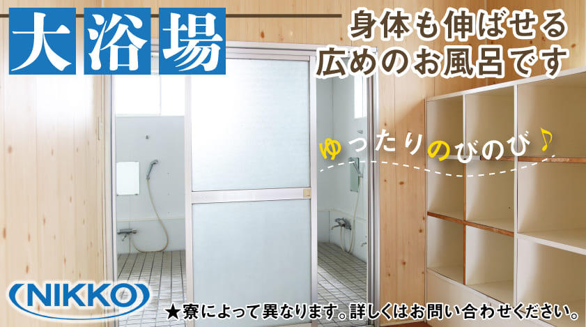 ryou_bathroom_841×469_20200217A.jpg