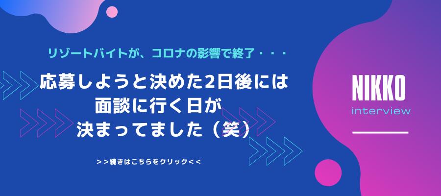派遣ニッコー口コミ評判.png