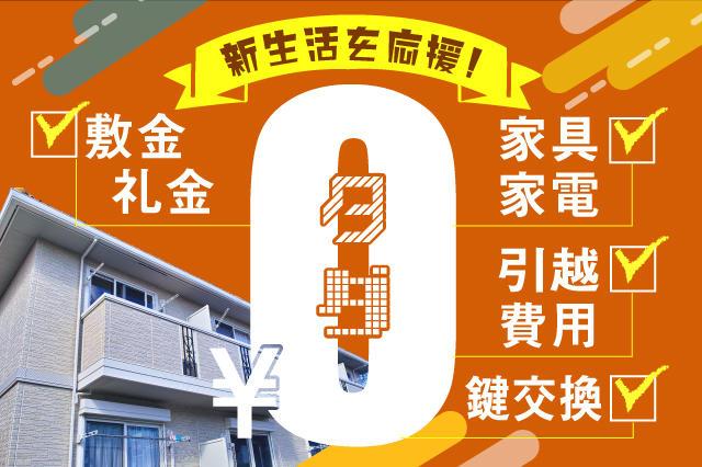 寮関係_20200210.jpg