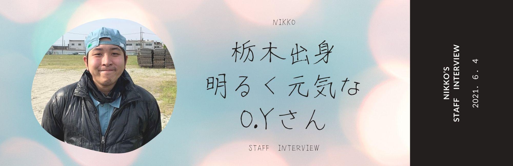 NIKKO's staff interview (1).jpg