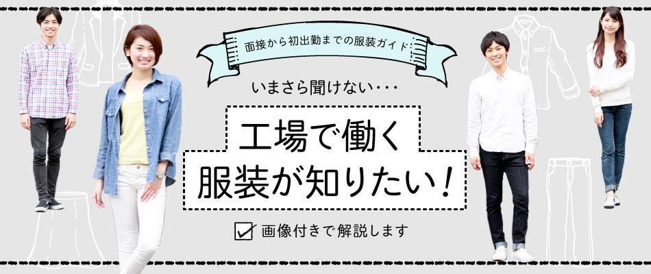 hukusou_bnr_950_400_2.jpg