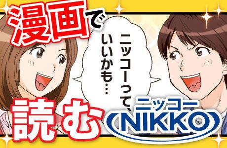 nikko-manga_thum_460_300.jpg