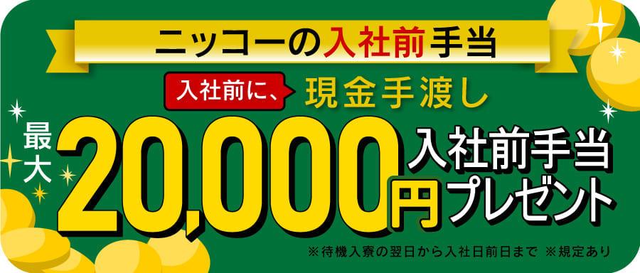 sashikomi_20000_20201120A.jpg