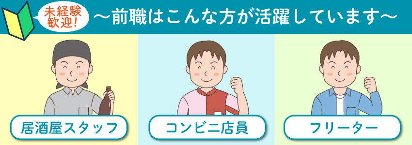 6-6_syokugyou_850_300.jpg