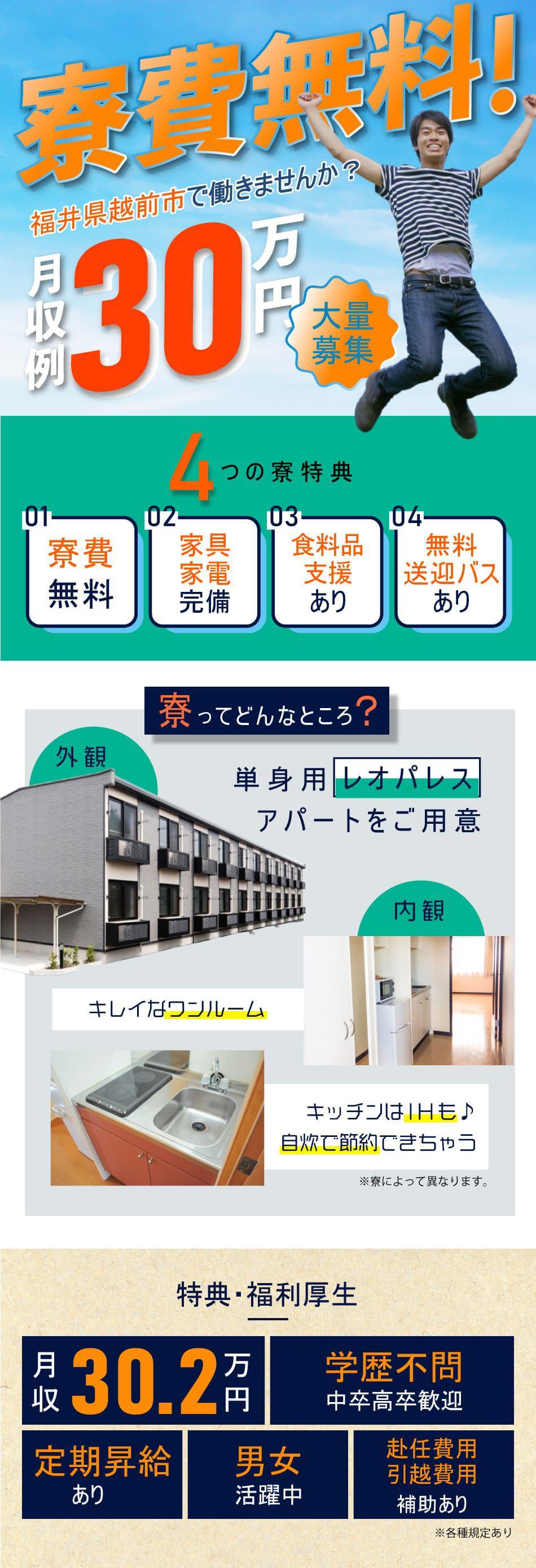 寮費無料・月収30万円・大量募集・福井県