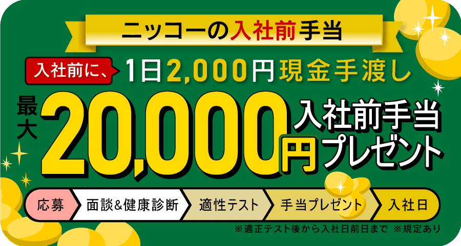 sashikomi_20000②A.png