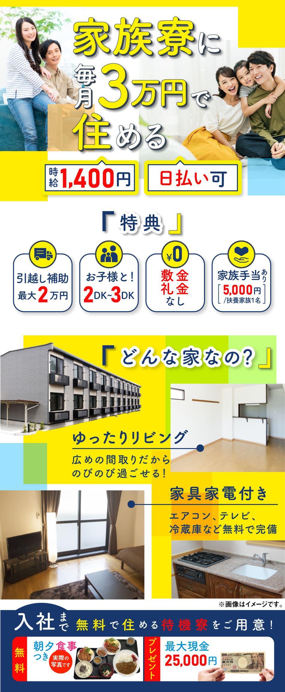 家族寮に毎月3万円で住める