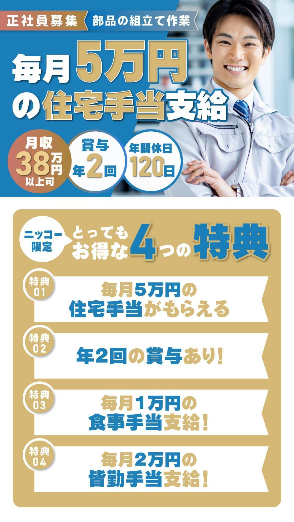 毎月5万円の住宅手当支給