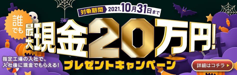 \最大200,000円の現金プレゼント/10月限定の新生活応援キャンペーン実施中!
