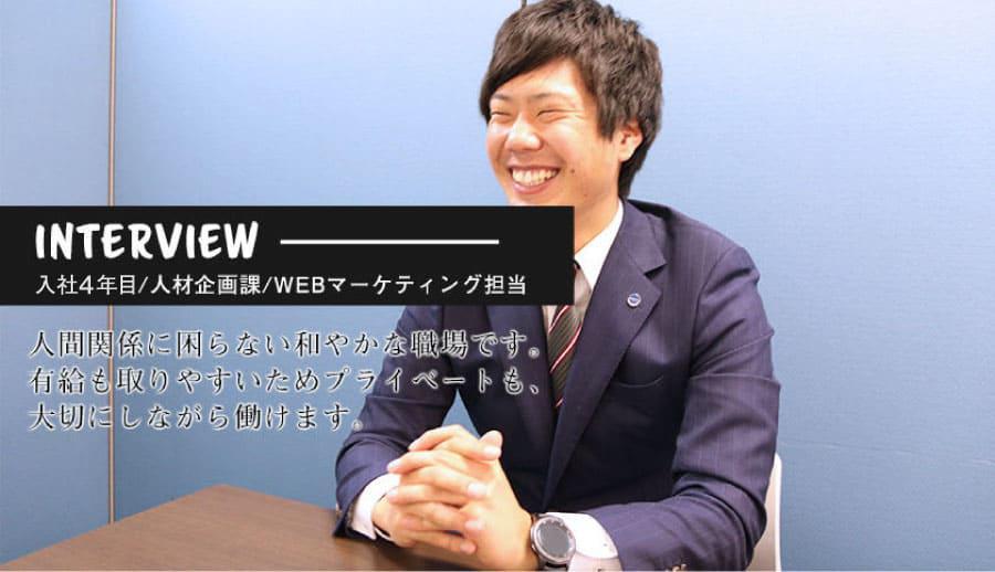 社員の声・インタビュー