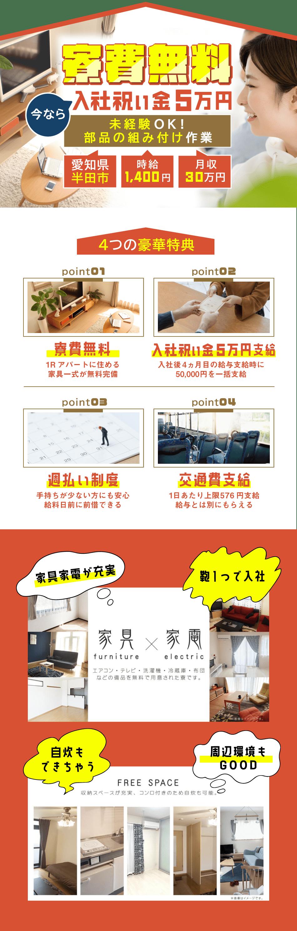寮費無料 入社祝い金5万円 女性活躍中