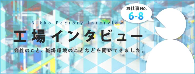 工場インタビュー