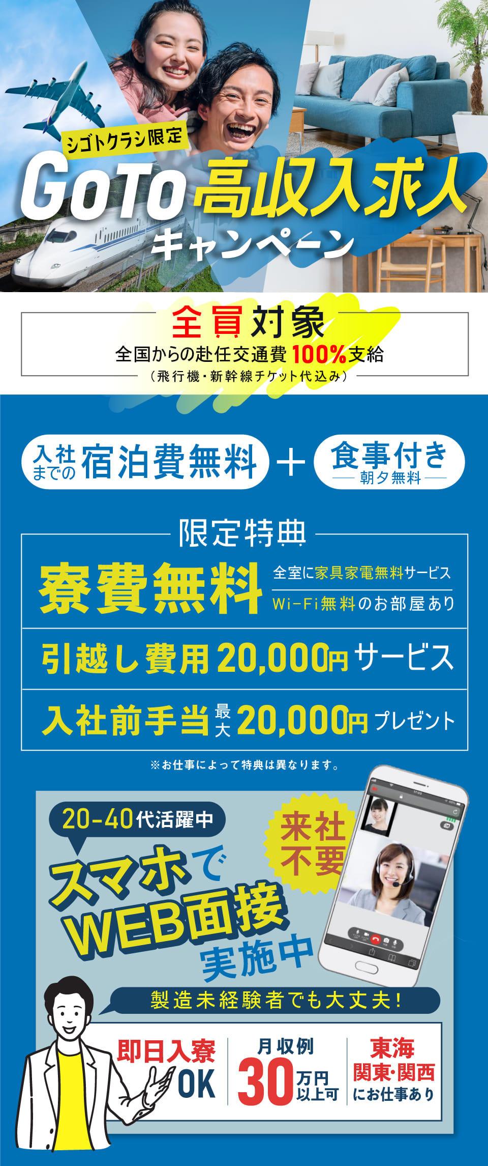 go to 高収入求人 キャンペーン