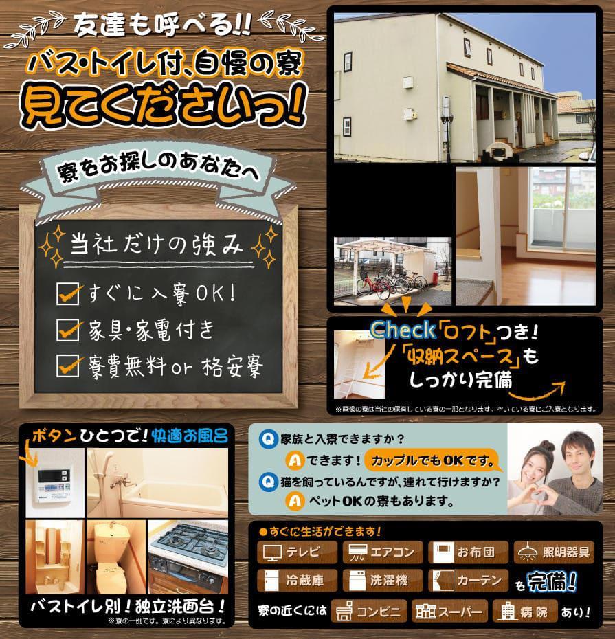 バストイレ付、自慢の寮を見てください!すぐに入寮OK!家具家電付、寮費無料or格安寮あり。カップル入寮可能。ペット寮もあります。