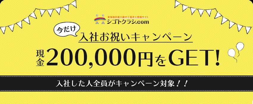 20万円プレゼントキャンペーン
