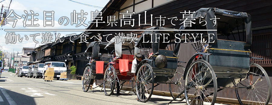 今注目の岐阜県高山市んで暮らす。働いて遊んで食べて満喫。LIFE STYLE