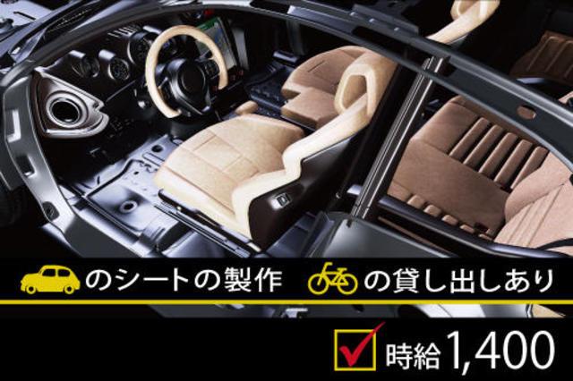 車のシート製作で時給1,400円。自転車の貸し出しもあり。