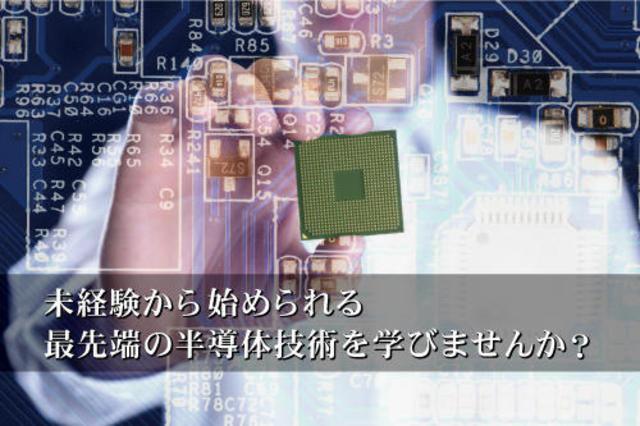 未経験から始められる最先端の半導体技術を学びませんか?