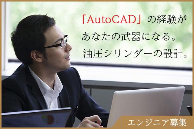 「AutoCAD」の経験があなたの武器になる。油圧シリンダーの設定。エンジニアを募集しています。