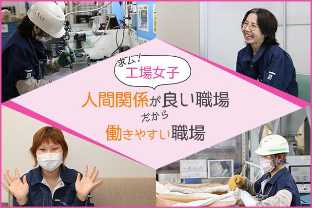 工場女子求む!人間関係が良い職場だから働きやすい職場。