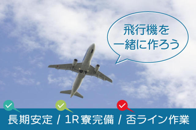 飛行機を一緒に作ろう!長期安定・1R寮完備・ライン作業ではありません。