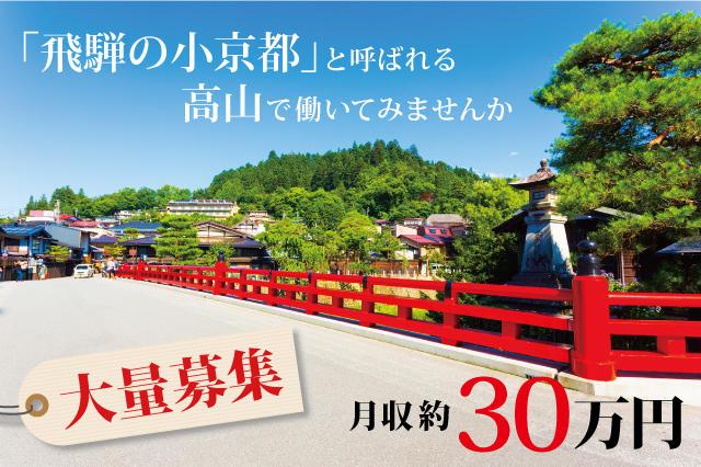 「飛騨の小京都」と呼ばれる高山で働いてみませんか。月収約30万円。