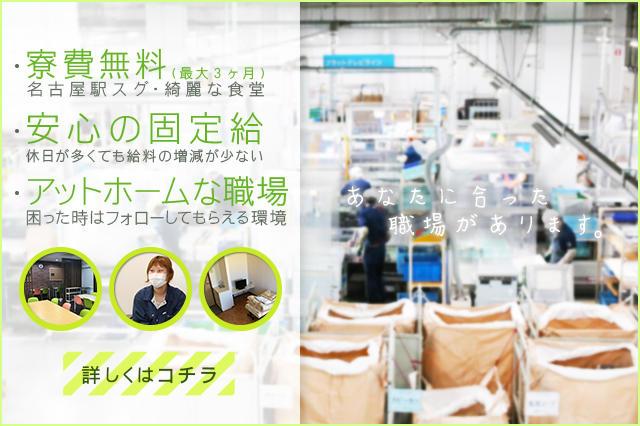 工場求人の画像