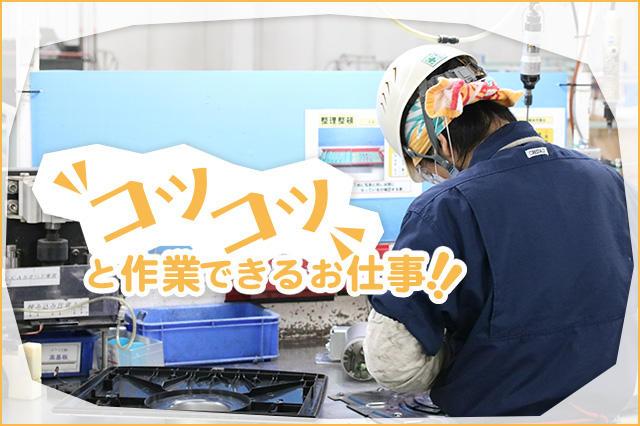コツコツと作業ができるお仕事!!