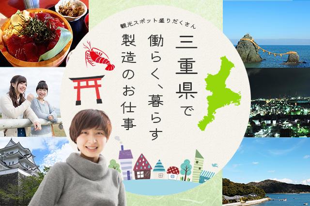 三重県で働らく、暮らす製造のお仕事。