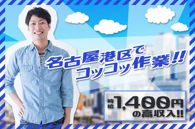名古屋港区でコツコツ作業!!時給1,400円の高収入!!