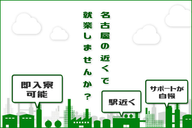 名古屋の近くで就業しませんか?サポートが自慢・駅近く・即入寮可能!