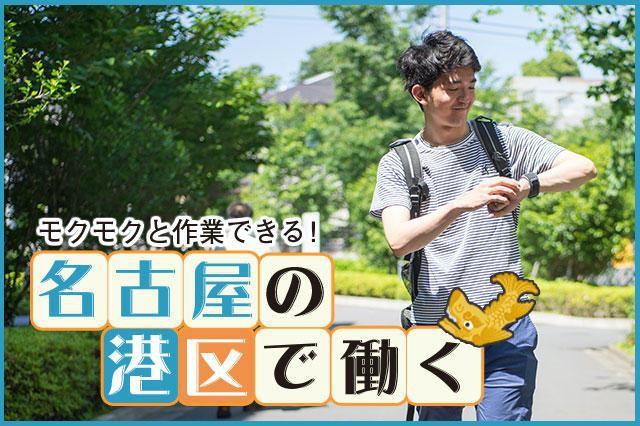 モクモクと作業できる!名古屋の港区で働く