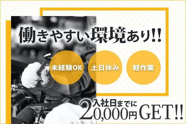 働きやすい環境あり!!未経験OKの軽作業で土日休み、入社日までに20,000円GET!