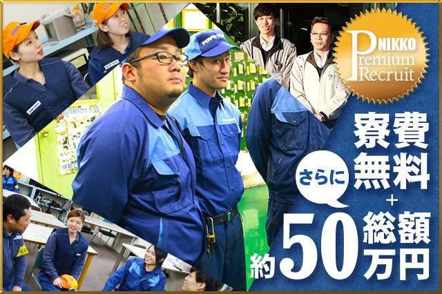 寮費無料&総額約50万円プレゼント!