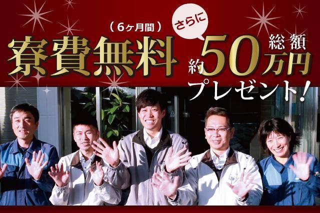 6ヶ月間寮費無料!さらに総額約50万円プレゼント!