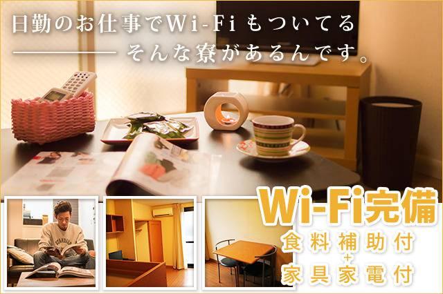 Wi-Fi完備。食料補助付+家具家電付
