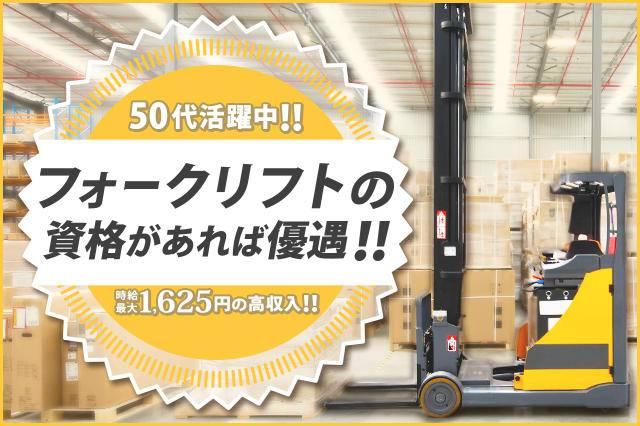 50代活躍中!!フォークリフトの資格があれば優遇!!時給最大1,625円の高収入!!