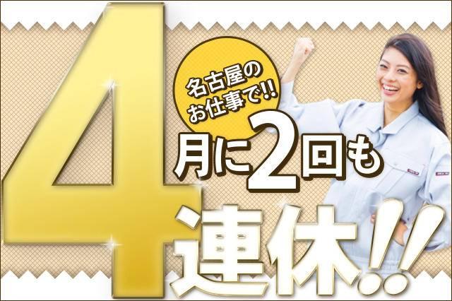 名古屋のお仕事で!!4月に2回も連休!!