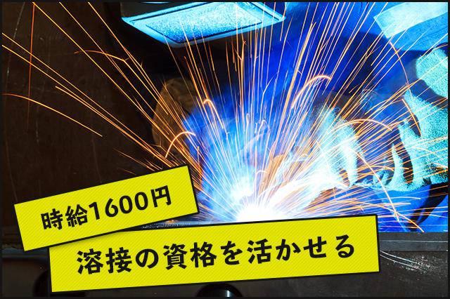 時給1600円。溶接の資格を活かせる。