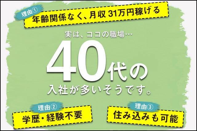 40代の入社が多い理由①月収31万円②学歴・経歴不要③住み込みも可能