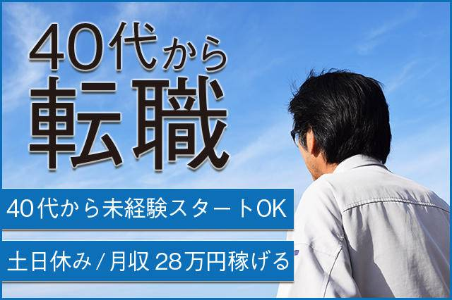 40代からの転職。40代から未経験スタートOK、土日休みで月収28万円稼げる。