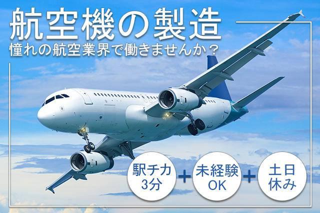航空機の製造。憧れの航空業界で働きませんか?