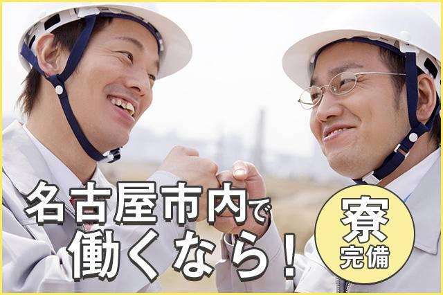 名古屋で働くなら!寮完備です。