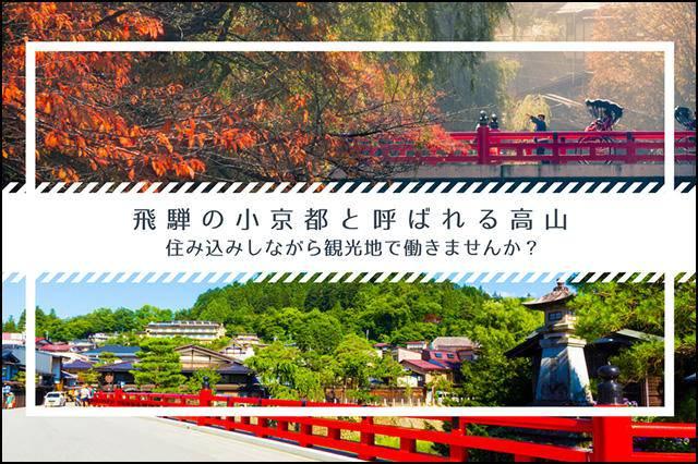 飛騨の小京都と呼ばれる高山。住み込みしながら観光地で働きませんか?