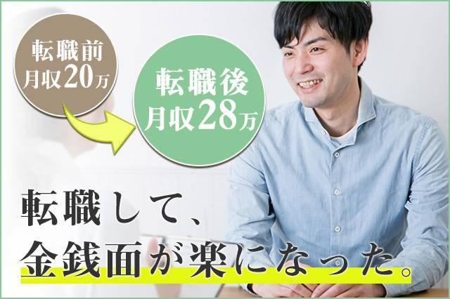 転職後、月収8万円アップ!転職して金銭面が楽になった。