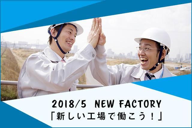 2018/5 NEW FACTORY「新しい工場で働こう!」